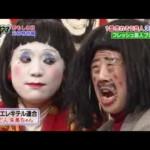 ダメよ~ダメダメ【日本エレキテル連合】爆笑コント集!