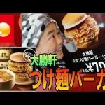【ロッテリア】大勝軒 元祖つけ麺バーガー