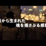 感動の実話映画『チョコレートドーナツ』