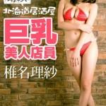 北海道の美人動画!