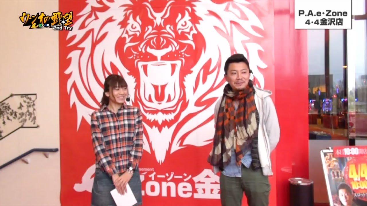 e・Zoneプレゼンツ【ウシオの野望】最新動画!