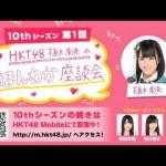 【HTK48のYouTube公式チャンネル】最新動画集!