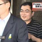 【PC遠隔操作事件】私はサイコパス!by片山祐輔被告