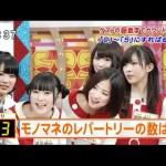 【まゆゆ】のスゴ技!