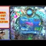 【パチンコ】CRA海物語アクアwith吉木りさ (三洋物産)