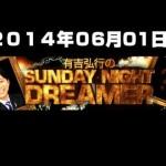 有吉弘行の SUNDAY NIGHT DREAMER