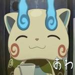 【妖怪ウォッチ】第26話「コマさんシーズン3 恋とポエムとコーヒーと 5杯目/妖怪ヨコドリ/妖怪さとりちゃん」
