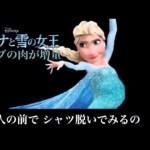 『アナと雪の女王』の替え歌