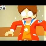 【妖怪ウォッチ】第8話「じんめん犬Part7/妖怪モレゾウ/妖怪ヒキコウモリ」