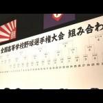 2012年甲子園 名場面集!