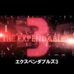 【映画】エクスペンダブルズ3