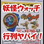 DX妖怪ウォッチ タイプ零式 3456円(税込)