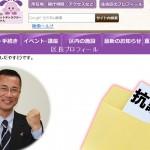 大阪市住吉区の区長が防災学習中に死んだふり!