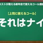 飲み会のコール動画集!