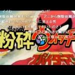 粉砕ウォッチ~「スパイダーマンの粉砕体操第一」