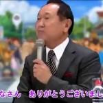 坂東ウォッチ~「坂東体操第一」