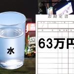 水が63万円もするキャバクラ店!