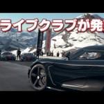 【PS4】 DRIVECLUB(ドライブ クラブ)