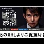 【ドラマ】株価暴落