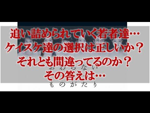 【ドラマ】おわらないものがたりストーリー