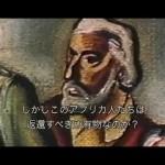 【ドキュメンタリー】奴隷船「アミスタッド号」