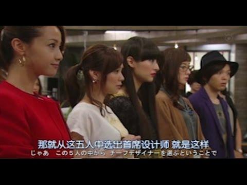 【ドラマ】ファースト・クラス2