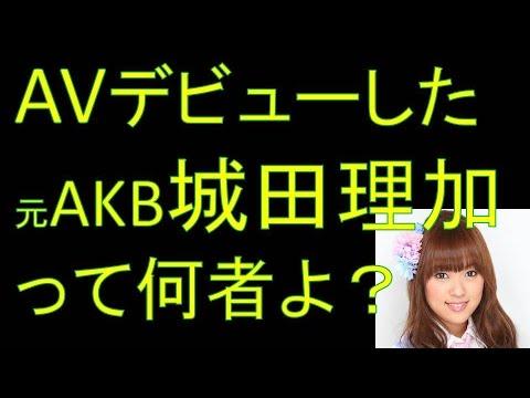AKB48からAV女優になった人④【米沢瑠美⇒城田理加】