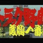 映画「トラック野郎シリーズ」