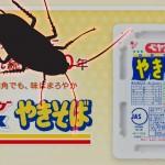 ぺヤング(焼きそば)にゴキブリ混入疑惑?!