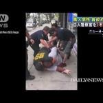黒人の首絞め死亡させた警官が不起訴でまたも大暴動か?!(ニューヨーク)