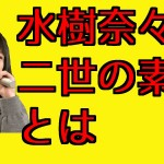 NHKのど自慢で「ちゅるぱや」を歌った女子高生