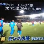 ガンバ大阪2度目の優勝!(2014年)