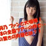 HKT48指原莉乃がファンと口論!
