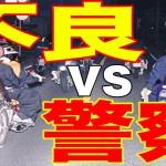 警察vs不良グループのソフトボール大会!