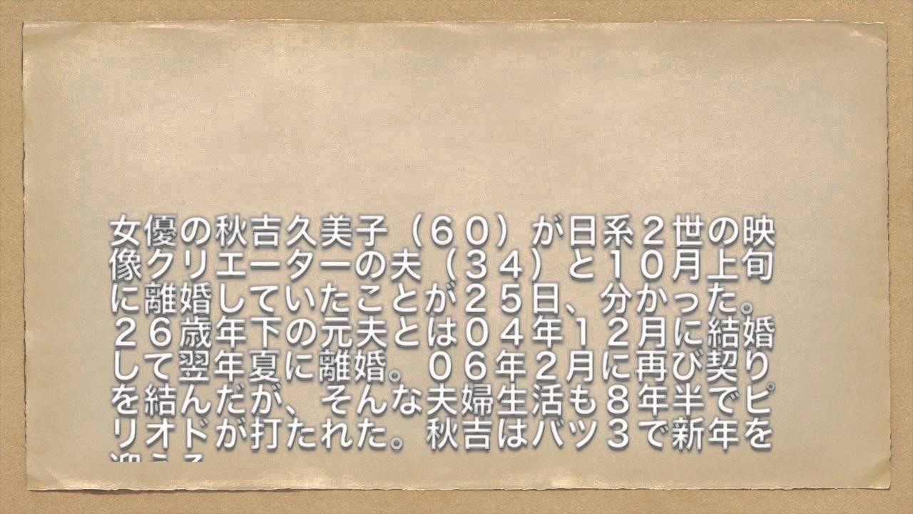 秋吉久美子が3度目の離婚!