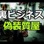 「日本を震撼させた食肉大偽装」 ザ!世界仰天ニュース