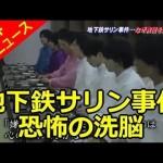 「地下鉄サリン事件」 ザ!世界仰天ニュース