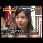 「連続幼児誘拐女の悲しい事情・・・」 世界!仰天ニュース