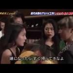 「トリカブト殺人事件」ザ!世界仰天ニュース