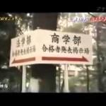 「早稲田大学 入試問題漏えい事件」 ザ!世界仰天ニュース