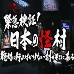 日本にある絶対に行ってはいけない村