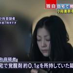 3回目!小向美奈子、覚醒剤所持で現行犯逮捕