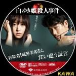 『白ゆき姫殺人事件』(2013年)