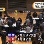 所沢市で基地の騒音対策でエアコン求める異例の住民投票