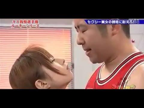 キス我慢選手権! 澤部×成瀬心美