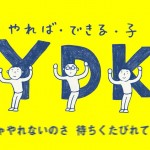 YDKのうた (明光義塾CM)