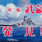 戦艦武蔵を海底1000メートルで発見!
