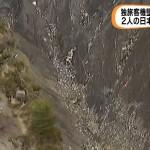 フランス南東部でドイツの旅客機が墜落