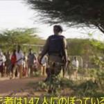 ケニアで過激派武装集団が大学襲撃 学生147人が死亡・・・