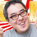 敦賀気比が甲子園初優勝!